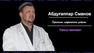 Абдуғаппар Сманов уағыз насихат