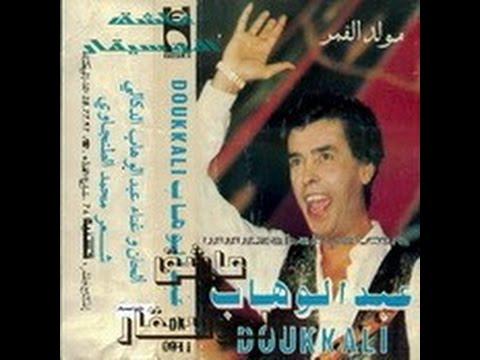 Abdelwahab Doukkali - Mawlid Al Qamar  عبد الوهاب الدكالي - مولد القمر