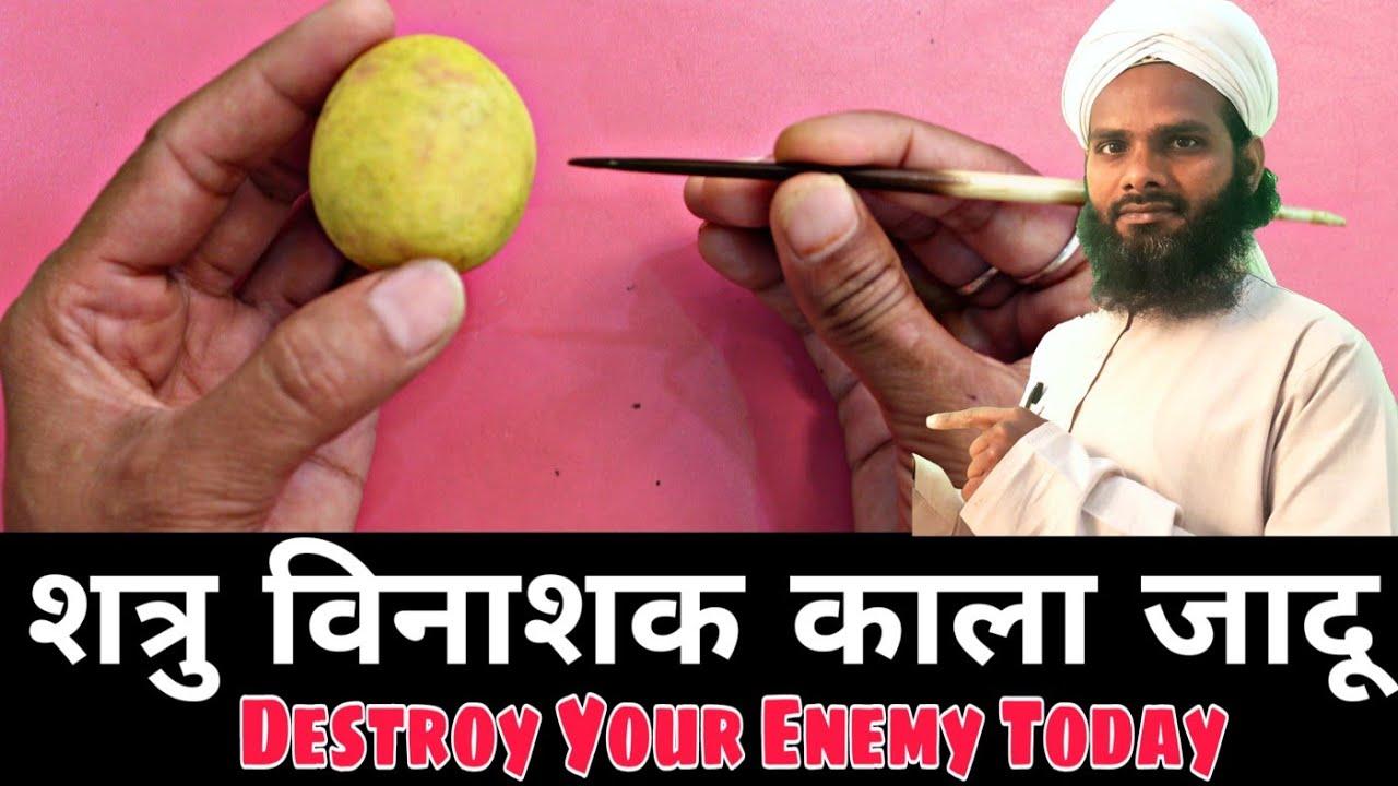 Download 1 घंटे में दुश्मन को मिट्टी में मिलाने का भयंकर काला जादू  || Destroy Your Enemy Today