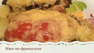 МЯСО ПО-ФРАНЦУЗСКИ с картофелем и грибами / Meat in French with potatoes and mushrooms