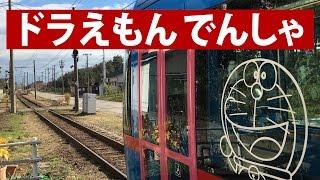 ドラえもん路面電車に乗ったぞ!藤子・F・不二雄 先生ゆかりの地、高岡...