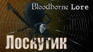 Bloodborne Lore - Лоскутик, От Гиены до Паука