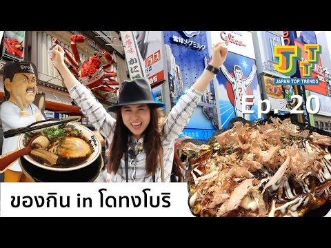 Japan Top Trends | EP.20 ตะลุยร้านเด็ดร้านดังย่าน โดทงโบริ โอซาก้า