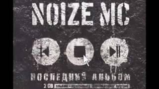 Noize MC - Вот и всё. Ну и что