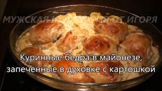 Куриные бедра в майонезе, запеченные в духовке с картошкой.