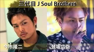 【爆笑】三代目J Soul Brothers 今市隆二 「俺もたまに名前間違えられま...