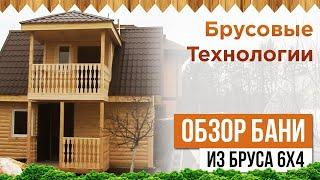 Баня из профилированного бруса(Брусовая баня 6 х 4 метра с мансардным этажом и балконом. http://brus-teh.ru/banya_6x4., 2015-04-21T07:08:58.000Z)