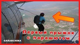 Первый прыжок с парашютом! Есть пострадавшие.
