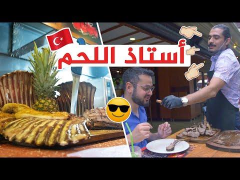أستاذ اللحم | ستيك هاوس و لحم فاخر في اسطنبول بأسعار مناسبة👌