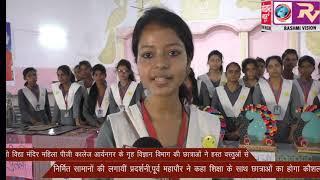 सरस्वती विद्या मंदिर महिला पीजी कालेज आर्यनगर के गृह विज्ञान विभाग की छात्राओं ने हस्त वस्तुओं