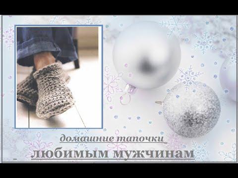 СЛЕДКИ-ТАПОЧКИ. PODOTHECA-SLIPPERS. часть 2.