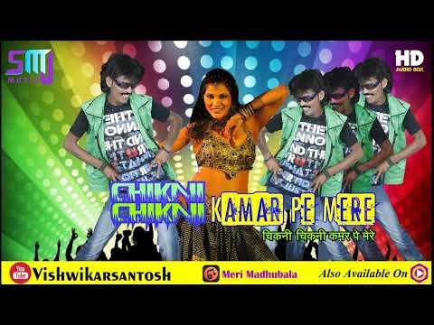 Chikni Chikni Kamar Pe Mere || Meri Madhubala || Hindi DJ Song || Santosh Vishwikar || SMJ  Music