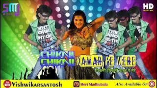 Gambar cover Chikni Chikni Kamar Pe Mere    Meri Madhubala    Hindi DJ Song    Santosh Vishwikar    SMJ  Music