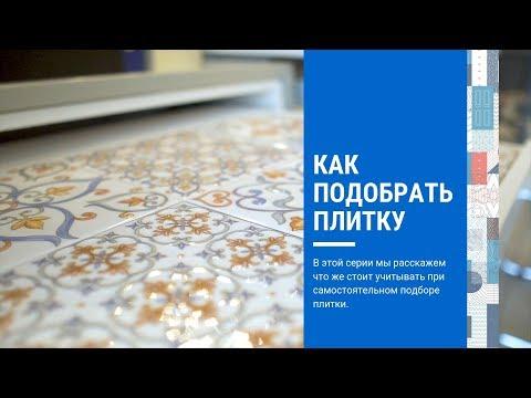 Как подобрать плитку в ванную комнату - Советы по выбору керамической плитки для ванной