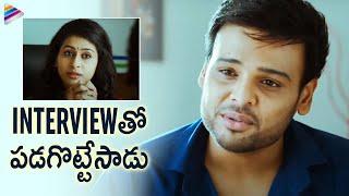 Naveen Vijaykrishna Impresses Nithya For Job | Nandini Nursing Home Telugu Movie |Shakalaka Shankar