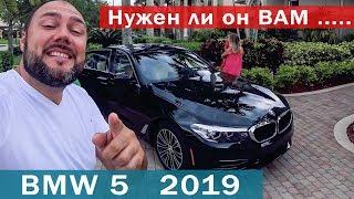 Григорий сделал тест драйв  BMW 540i