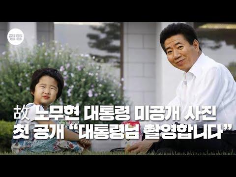 """[경향신문] 故 노무현 미공개 사진 첫 공개 """"대통령님, 촬영합니다"""""""