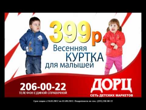 АКЦИЯ с 01.04.12! Куртка весенняя для малышей 399 рублей!