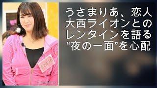 """うさまりあ、恋人・大西ライオンとのバレンタインを語る """"夜の一面""""を心配 うさまりあ 検索動画 17"""