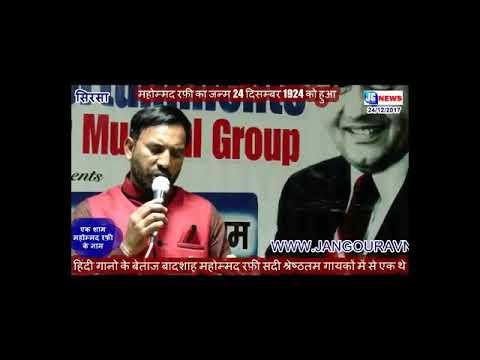 Mahomnd Rafi Tu Bhot Yaad Sunil Maliya