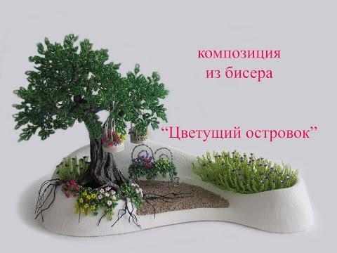 Деревья из бисера композиция