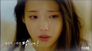 Download [MV] 정승환 - 바람 (달의 연인 보보경심려 OST) Moon Lovers Scarlet Heart Ryeo OST Part 11
