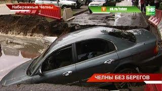 Челны без берегов: размытые дороги, провалившиеся под землю машины - ТНВ