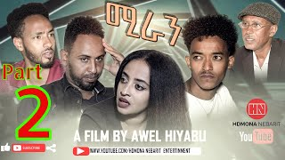 HDMONA - Part 2 - ሚራን ብ ኣወል ህያቡ Miran by Awel Hiyabu - New Eritrean Movie 2021
