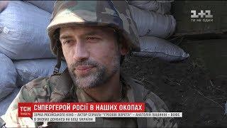 Російський актор Анатолій Пашинін дав інтерв