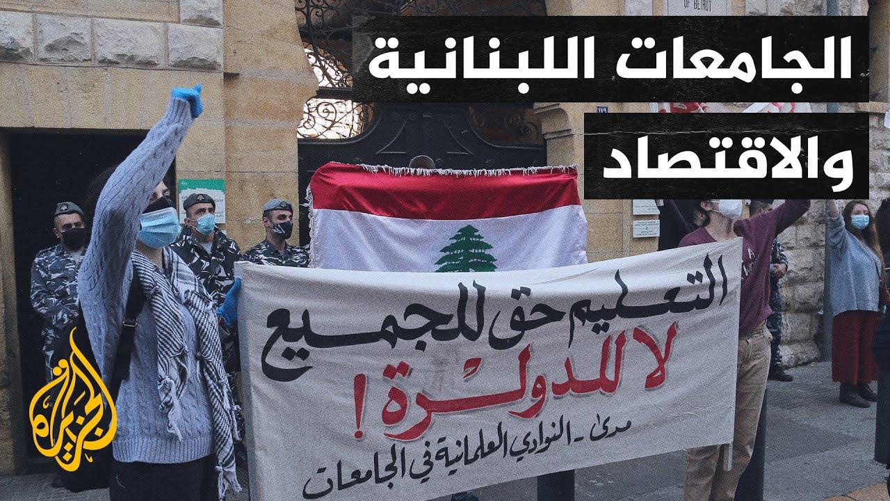 نتيجة الأزمة الاقتصادية.. تحديات كثيرة تواجه التعليم الجامعي في لبنان  - 17:55-2021 / 10 / 20