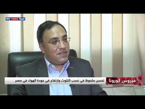 وزارة البيئة المصرية: حظر التجول حسن من جودة الهواء  - نشر قبل 1 ساعة