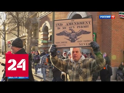 Смотреть Сторонники Трампа вышли на улицы с оружием в руках - Россия 24 онлайн