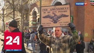 Смотреть видео Сторонники Трампа вышли на улицы с оружием в руках - Россия 24 онлайн