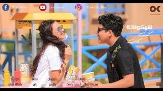 عمر كمال - شيكولاتة كيت كات | Omar Kamal - Chocolata