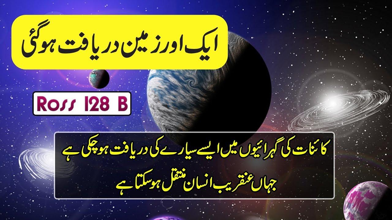 Ross 128 B >> Ross 128 B - Planet Found With Life Like Earth In Urdu - Purisrar Dunya Urdu Documentaries - YouTube