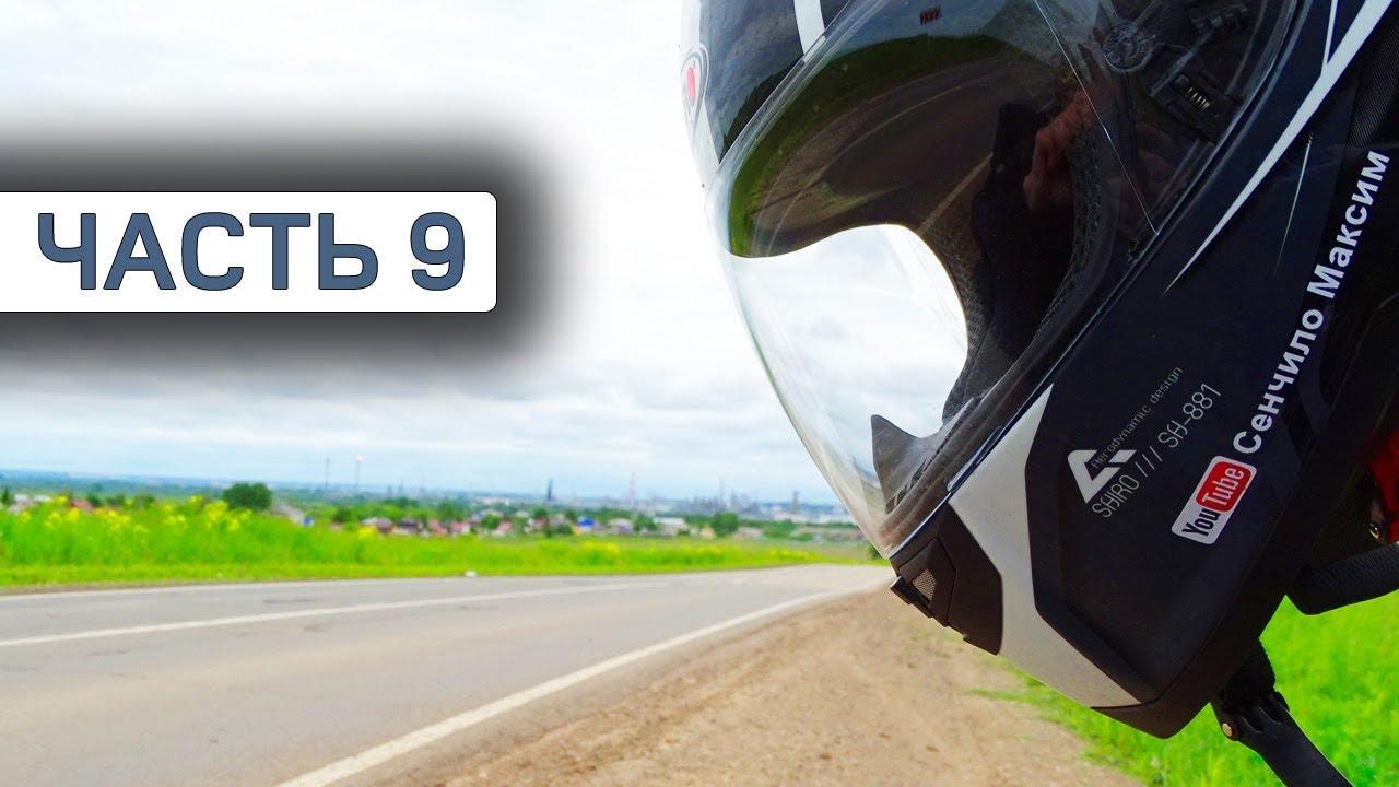 Раздел путешествий. Мотоциклетный. Город Свияжск. Челны. Русь Берега 9 Казань.