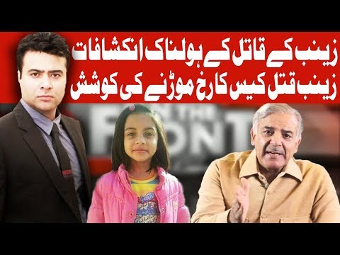 On The Front With Kamran Shahid - 25 January 2018 - Dunya News