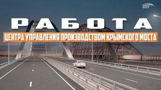 Крымский мост. Работа ЦУП Керченского моста. Центр Управления Производством. Керченский пролив.