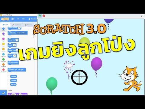 Scratch 3.0 การสร้างเกมยิงลูกโป่งแสนสนุก