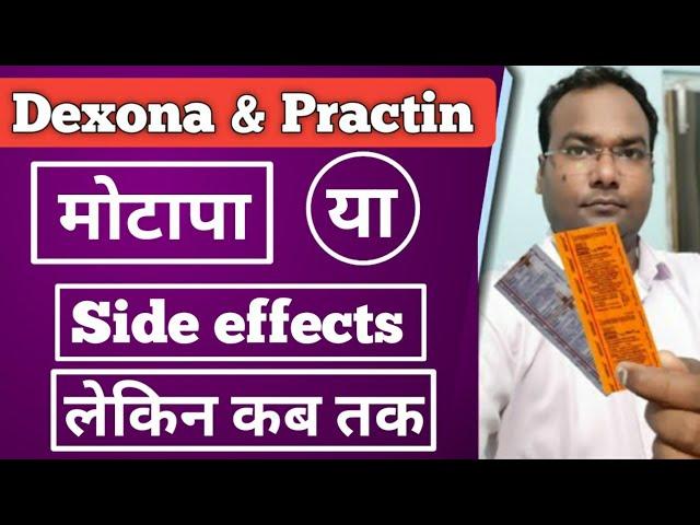 Dexona tablet and Practin tablet side effects/Precaution.