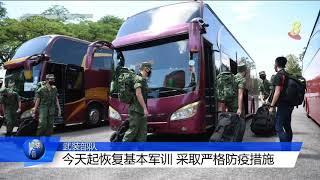 【冠状病毒19】武装部队今天起恢复基本军训 采取严格防疫措施