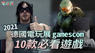 gamescom 2021 必看 10 款遊戲《死亡擱淺 導演版》《世紀帝國 4》《絕命精神病院實驗》