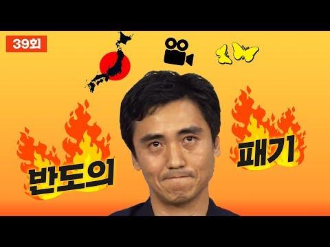 [J 라이브] 39회: 일본 영화관에서 일본 흑역사 틀어줄 예정인 패기의 영화감독