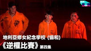Publication Date: 2020-01-30 | Video Title: 地利亞修女紀念學校(協和) X 奮青創本視《逆權比賽》第四集