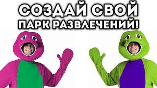 СОЗДАЙ СВОЙ ПАРК РАЗВЛЕЧЕНИЙ!