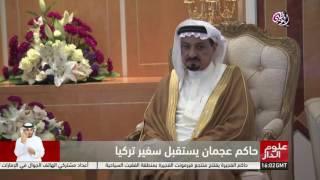حاكم عجمان يستقبل سفير تركيا #علوم_الدار