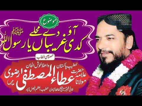Kadi Aao Ghareeban dy Mohally by Ata ul Mustafa Rizvi sab full Speech on 20-01-2017 in Faisalabad