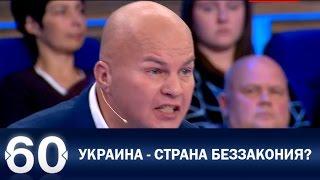 60 минут. Украина страна запретов или страна беззакония? От 13.09.16