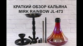 Краткий обзор кальяна MIRK Rainbow JL-473