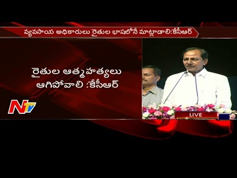 KCR Full Speech || Meeting with Agriculture Officers in HICC || NTV